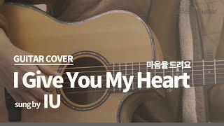 마음을 드려요 I Give You My Heart  - 아이유 IU (사랑의 불시착 ost) 「Guitar …