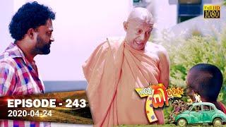 Hathe Kalliya | Episode 243 | 2020-04-24 Thumbnail