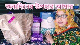 আমার জন্মদিনের উপহার গুলো অনেক সুন্দর মাশআল্লাহ /My Birthday Gift /Bangladesh Vlogger.