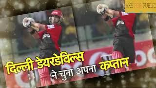 Delhi Daredevills has announced Gautam Gambhir their new captain for the IPL 2018 season.