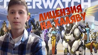 Как получить лицензию Overwatch На халяву