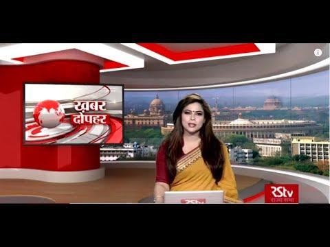 Hindi News Bulletin | हिंदी समाचार बुलेटिन – June 01, 2019 (1.30 pm)