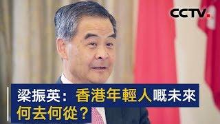 梁振英:香港年轻人的未来何去何从? | CCTV