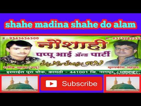 Lelo hamara salam nabi ji (naushahi pappu qawwal kamptee) new jhankar 2018