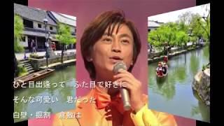 恋の瀬戸内/氷川きよしCover:sasaki