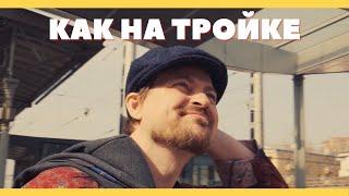 Смотреть клип Алексей Петрухин - Как На Тройке