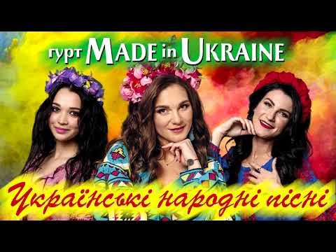 Made in Ukraine - Українські народні пісні. Народні пісні в сучаній обробці. Нові пісні.