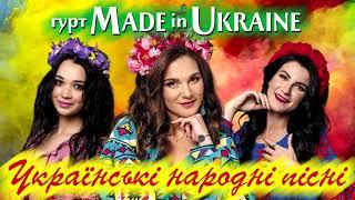 Made in Ukraine  Українські народні пісні. Народні пісні в сучаній обробці. Нові пісні.