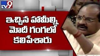 AP assurances were merged into Modi Ganga, says TDP MP Thota Narasimham - TV9
