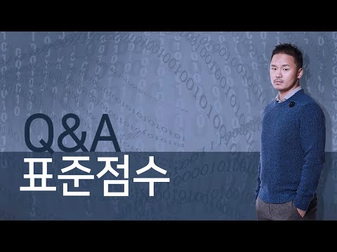 [Question and Answer] 표준점수