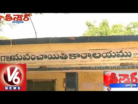 Telangana government gives new powers to village Sarpanch - Teenmaar News