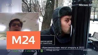 Что не следует делать, если ваш язык примерз к железу - Москва 24
