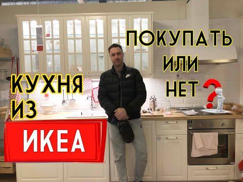 Кухня из ИКЕА. Покупать или нет