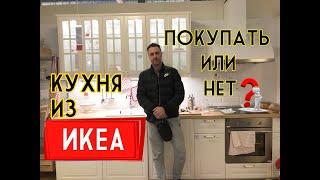 кухня ikea. Как покупать кухню в Икее IKEA. Полюсы и минусы покупки кухни в Икее IKEA