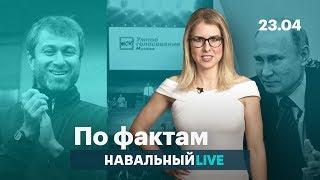 🔥 «Путин — сказочный *******». Против «Единой России». Рейтинг особняков миллиардеров