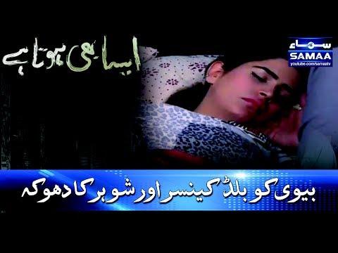 Biwi Ko Blood Cancer Aur Shohar Ka Dhoka | Aisa Bhi Hota Hai | Best Clips