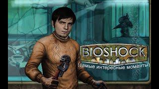Нарезка от 30.05.16 BioShock самые интересные мометы