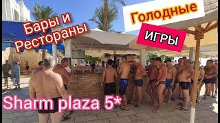 Sharm Plaza 5*. Голодные игры. Обзор: бары и рестораны. Мечта путешественника