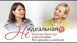 НЕ идеальная Я 🎯 Наталья Простун - воспитание детей без криков, шлепков, слез и угроз