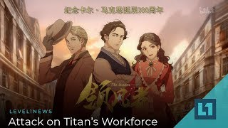 Gambar cover Level1 News February 1 2019: Attack on Titan's Workforce