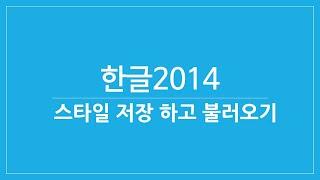 [한글2014 기본 기능 다루기] 스타일불러오기