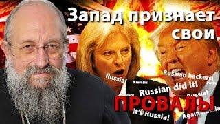 Анатолий Вассерман - Запад признает свои провалы, обвиняя во всем Россию