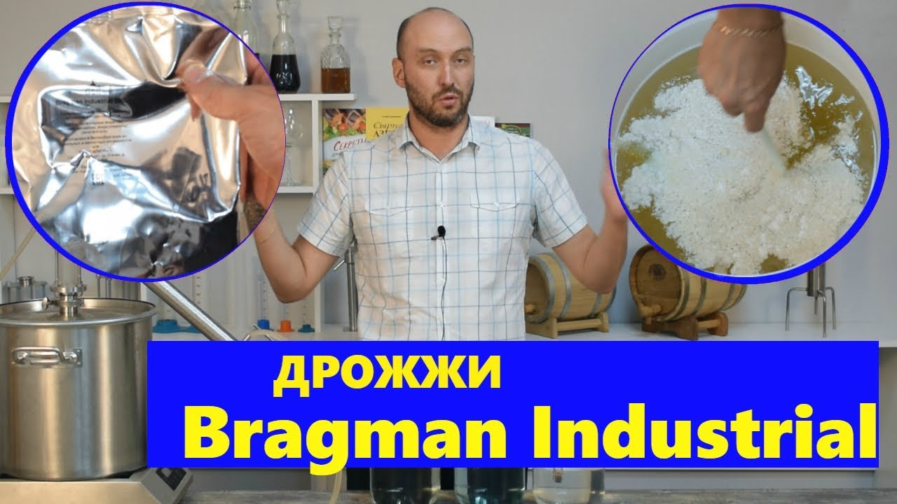 Видеообзор: дрожжи спиртовые белорусские - YouTube