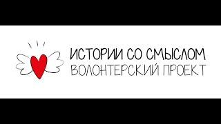 """""""Истории со смыслом""""  - Десант Здоровья"""