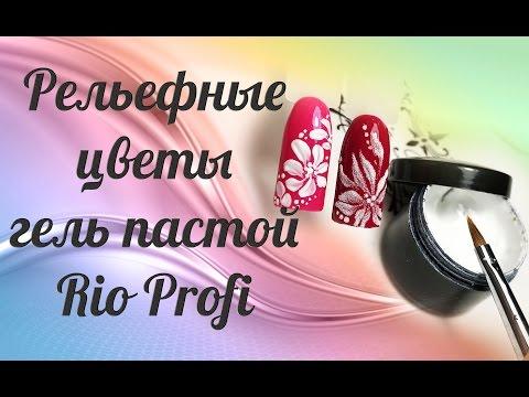 Цветы гель пастой RIO PROFI |Colors gel paste RIO PROFI