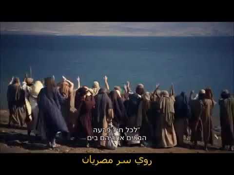 طنز-یهودی ؛ مشکلات حضرت موسی با قوم بنی اسرائیل پس از عبور از دریا