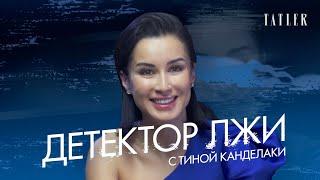 Тина Канделаки проходит детектор лжи: красота, секс и Юрий Дудь