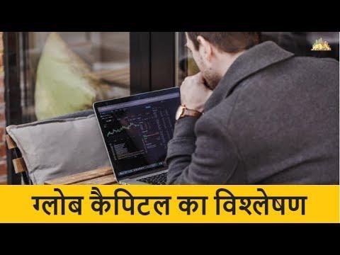 ग्लोब कैपिटल का विश्लेषण | Globe Capital Hindi Review