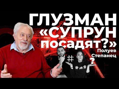 ГЛУЗМАН: Зеленскому не выжить, Супрун посадят, Саакашвили премьер. Ужас только начинается #СМОТРЯЩИЕ