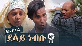 Hani Beletsom - Delay Nebsu l ደላይ ነብሱ - (Part 5) New Eritrean Series Movie 2018