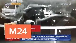 Смотреть видео СМИ сообщили новые подробности избиения депутата Госдумы Сергея Жигарева - Москва 24 онлайн