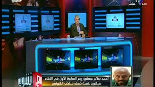 أحمد صلاح حسني: أوغندا منتخب متواضع وتأهل مصر طبيعي