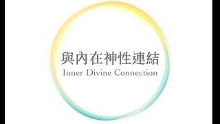 與內在神性連結Inner Divine Connection 所以神也是必尊重你的神聖協議...