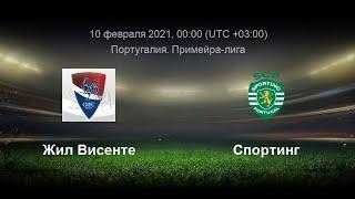 Жил Висенте Спортинг КФ 1 55 бесплатный прогноз на матч Футбол Чемпионат Португалии