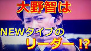 嵐・大野智、『ZERO』でのリーダー論が大絶賛 「世界一難しい恋」「99.9...