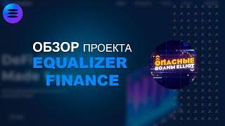 Equalizer Finance - Сервис по оказанию услуг Flash Loan.