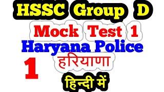 #haryanagroupd #haryanamocktest #hsscsyllabus hssc हरियाणा Group D Mock Test #mocktest1 2018 pdf