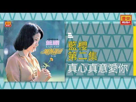 藍櫻 - 真心真意愛你 [Original Music Audio]
