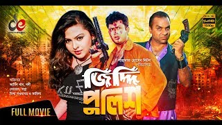 Ziddi Police | Bangla Full Movie | Amin Khan | Nodi | Misha Sawdagor | 2018