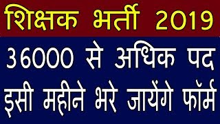 teacher vacancy 2019 | teacher vacancy in up 2019 | teacher vacancy in govt aided school |