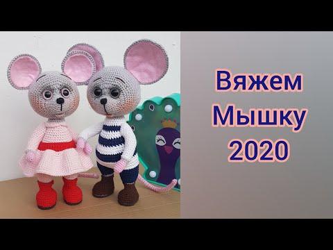 Вязаная мышка, мышка 2020, мышка крючком (1 часть)