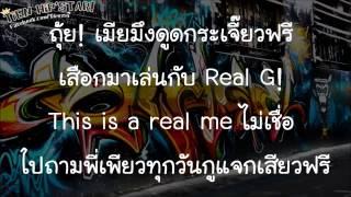 โปรดระวังทางต่างระดับ ILLSLICK & BangBaht Lyrics