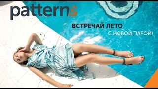 Встречаем лето с новой парой Patterns! Новая коллекция летней обуви 2020 в ELLARR.ua