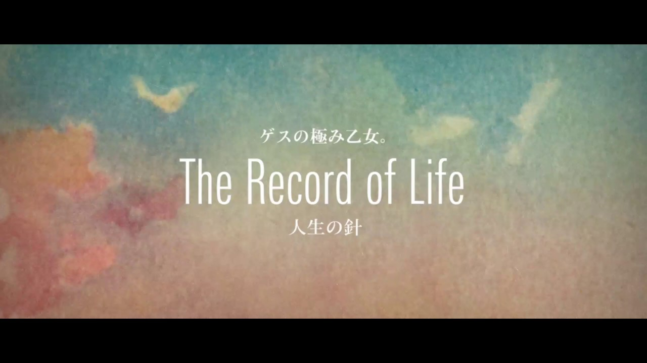 Lowest Lowest Girl feat. Sincere Tanya「The Record of Life」(「人生の針」)