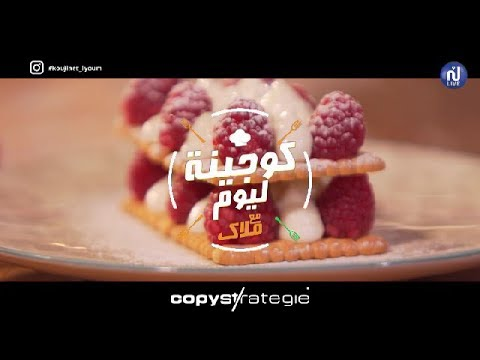 Coujina Lyoum - Ep40 : Mille -feuilles biscuit-framboises . Sablé