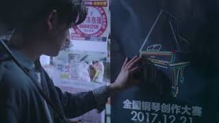 Eric周興哲《 如果雨之後 The Chaos After You 》Official Teaser